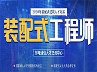 南昌BIM装配式培训学校