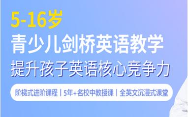 杭州KET/PET少兒劍橋英語課程