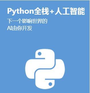 宁波达内Python人工智能培训班