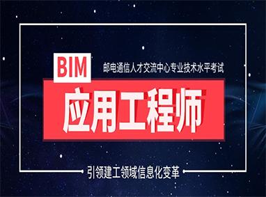 福州BIM培訓招生簡章