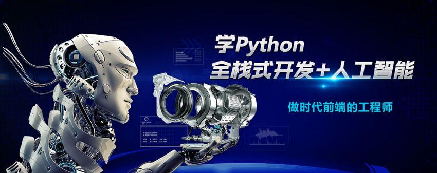 海口达内Python+人工智能培训