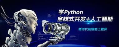 貴陽達內Python培訓班