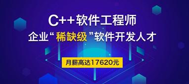 福州達內C++培訓班