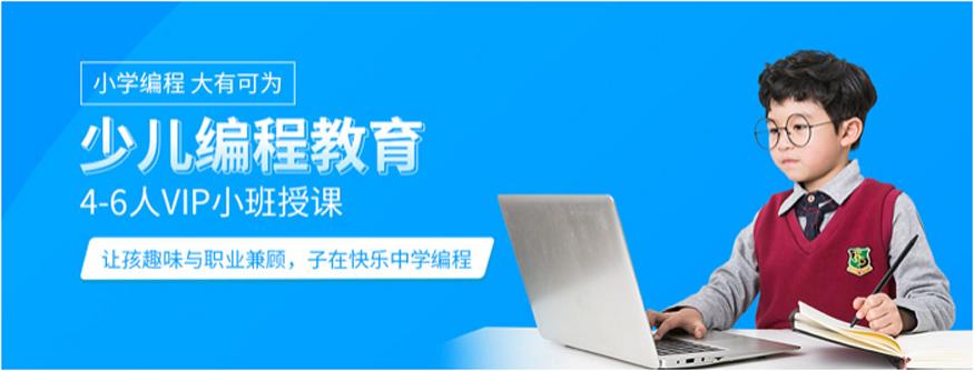 杭州學少兒編程的學校