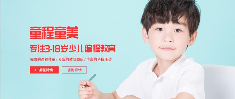 杭州不錯少兒編程培訓機構推薦