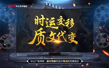 上海中公廣播電視類考研