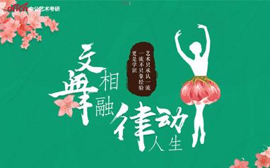 上海舞蹈類考研