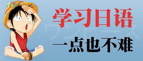 新手學習日語北京選擇哪家訓練班
