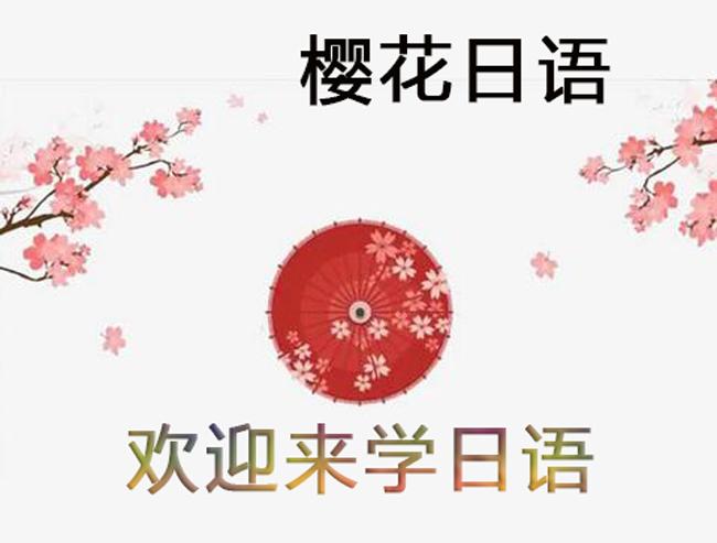 北京櫻花日語留學輔導班好嗎