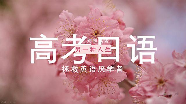 煙臺日語高考培訓課靠譜的