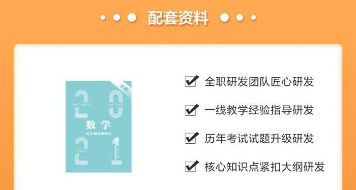 """連云港中公考研-2021考研""""在職人""""數學直播VIP班(新大綱)"""