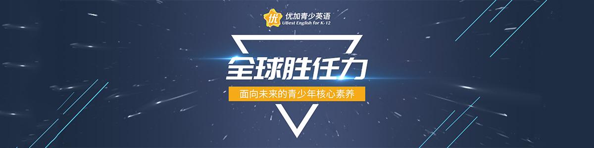 武汉优加青少英语
