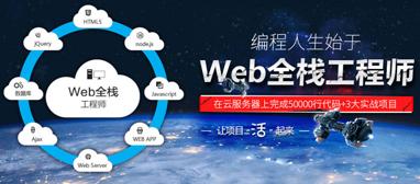 天津web前端培訓