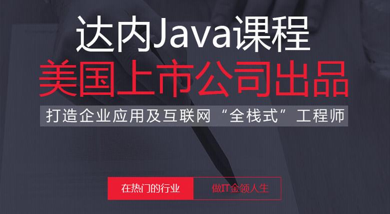 天津達內Java培訓