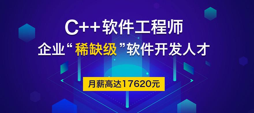 天津達內C++編程培訓