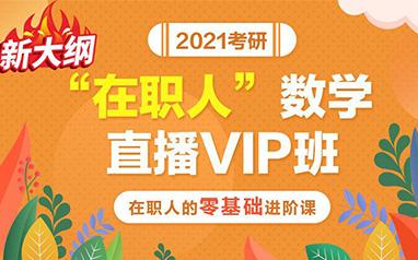 """連云港2021考研""""在職人""""數學直播VIP班(新大綱)"""