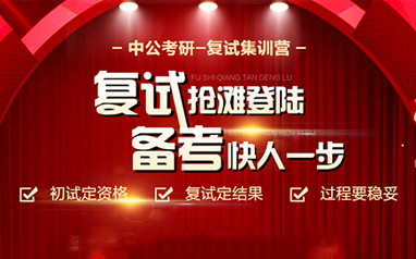 杭州21考研復試集訓
