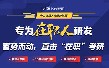 杭州在職考研法律專碩(法學)課程