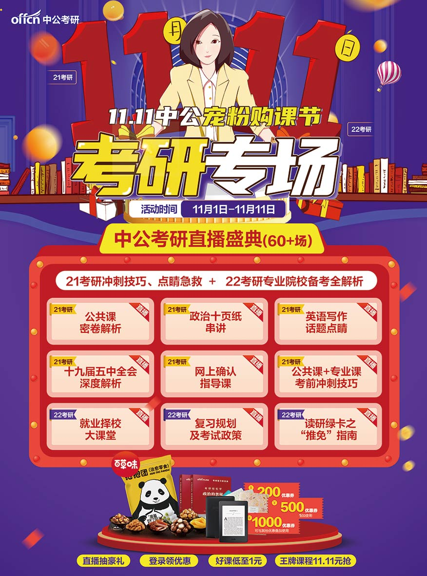 宁波中公推免课程双十一优惠