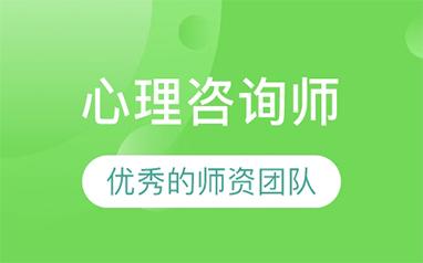 漳州2020心理咨詢師