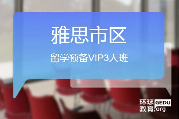 杭州环球雅思预备课程班