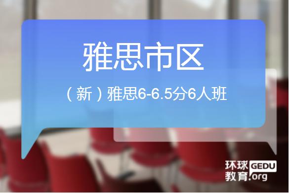 杭州环球雅思6.5分强化冲分班