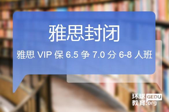 杭州环球雅思7分培训班