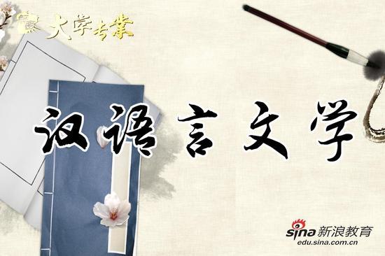 沈陽成人自考漢語言文學培訓