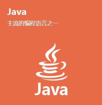 南京达内Java就业培训班