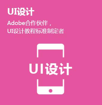 南京达内UI设计就业培训班