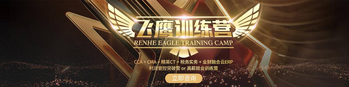 汉川仁和会计培训中心