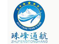 四川珠峰通航無人機培訓學校