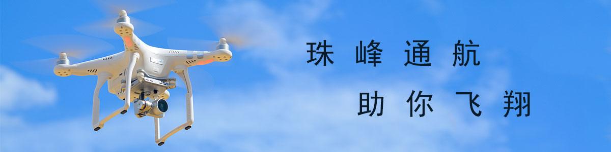 珠峰通航无人机助你飞翔