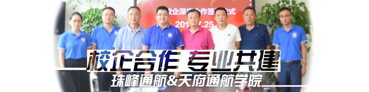 珠峰通航校企合作共创未来