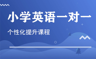 重庆文屿教育学校-小学英语一对一 提升课程
