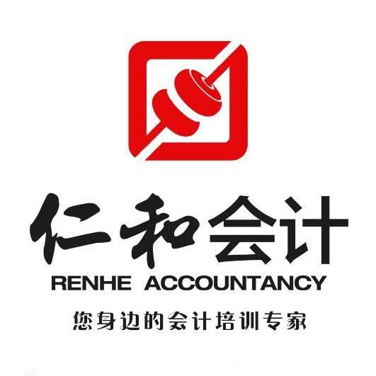 枝江仁和會計培訓學校