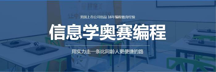 苏州青少年信息学奥赛编程培训学校