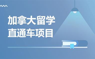 上海加拿大留學直通車申請項目