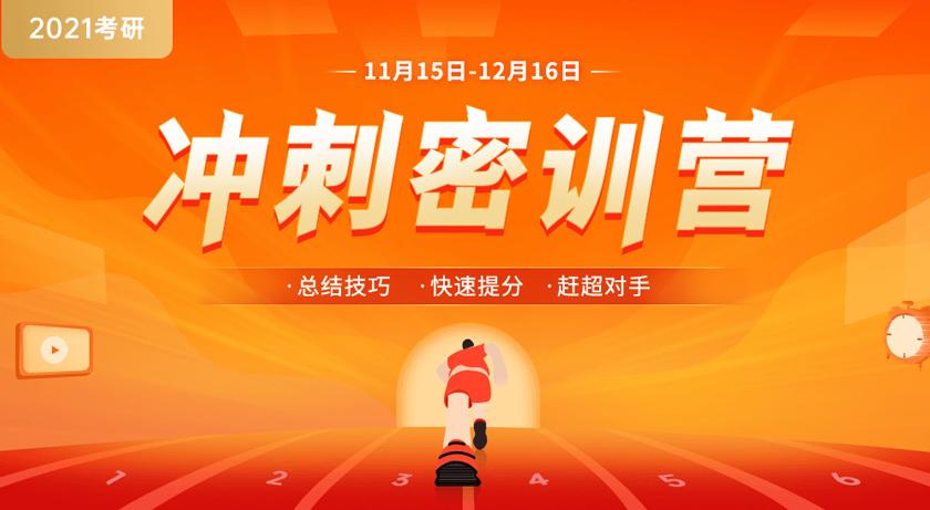 2021北京启航考研冲刺密训营培训