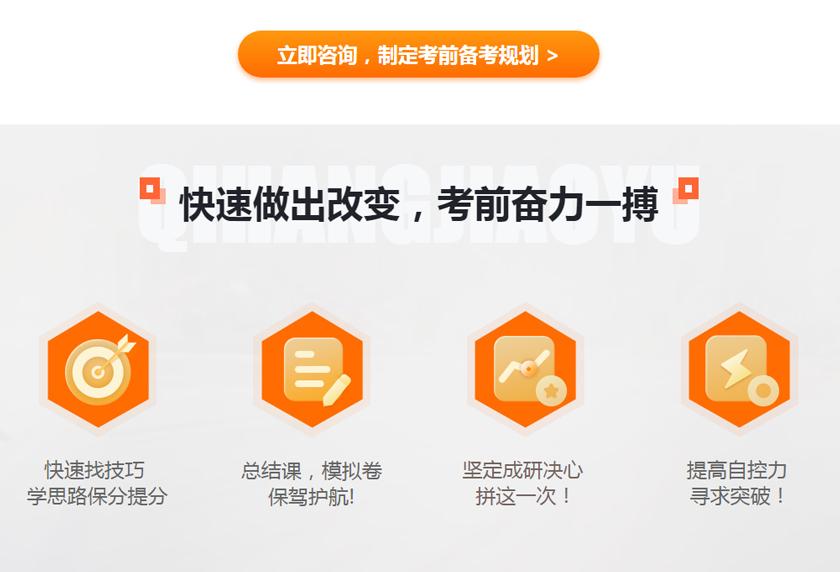 北京启航考研做出改变-考前奋力一搏