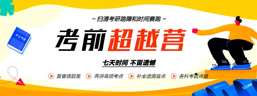 上海徐汇区专业的考研考前冲刺集训营
