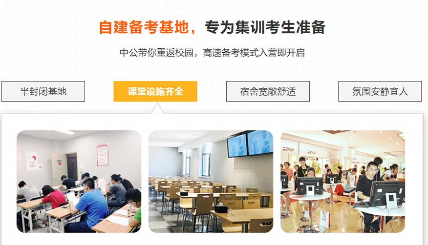 上海中公考研-考研考前超越营