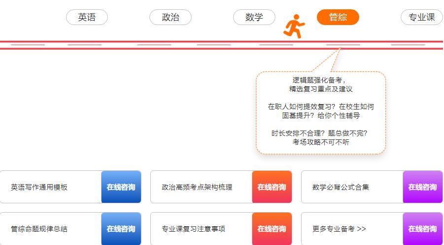 徐州中公考研-2021年考研沖刺集訓營