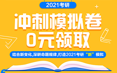上海2021考研冲刺模拟卷