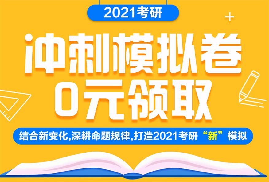 徐州中公考研-2021考研沖刺模擬卷