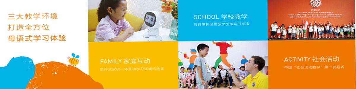 深圳现代青少儿英语