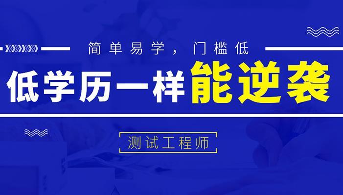 南京it软件测试培训班
