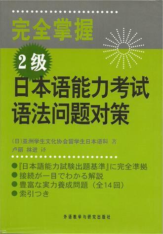 沈阳新干线日语N4-N2培训班