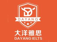 郑州大洋雅思培训学校
