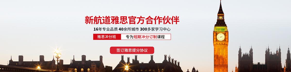 北京新航道横幅